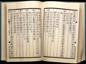 "Une page des ""Entretiens de Confucius"""