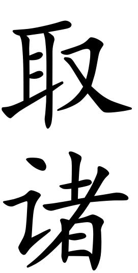 qǔ zhū